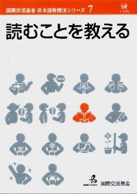 国際交流基金 日本語教授法シリーズ7