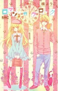 Romantica Clock #1