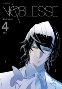 Noblesse #04