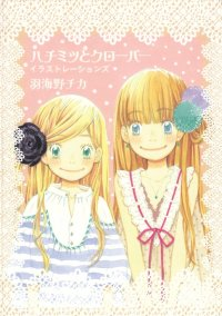 Honey & Clover Illustrations