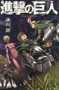 Shingeki no Kyojin #06