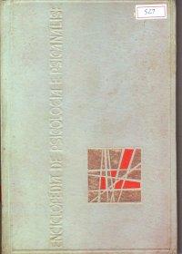 Enciclopédia de Psicologia e Psicanálise