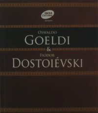 Oswaldo Goeldi & Fiуdor Dostoiévski