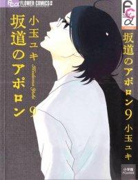 Sakamichi no Apollon (坂道のアポロン) 09