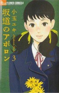 Sakamichi no Apollon (坂道のアポロン) 03
