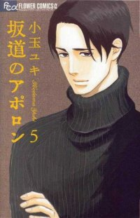 Sakamichi no Apollon (坂道のアポロン) 05