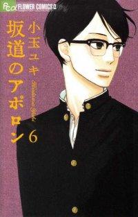 Sakamichi no Apollon (坂道のアポロン) 06