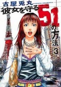 Kanojo o Mamoru 51 no Houhou #3