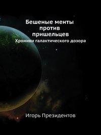 Бешеные менты против пришельцев