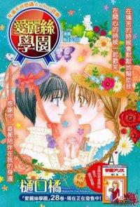 Gakuen Alice #30