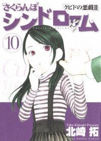Sakuranbo Syndrome #10