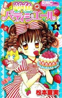 Yumeiro Pвtissiиre #5