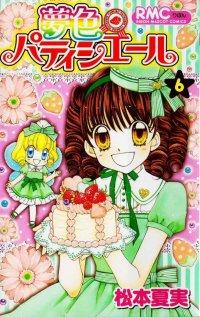 Yumeiro Pвtissiиre #6