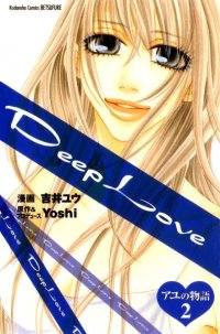Deep Love ~ Ayu no Monogatari