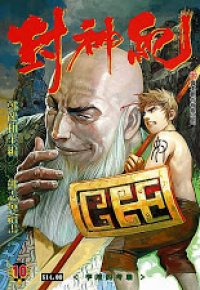 Feng Shen Ji #10