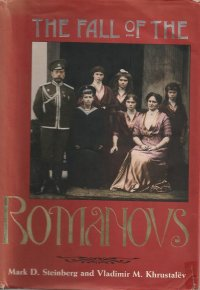 The Fall of the Romanovs