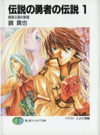 Densetsu no Yuusha no Densetsu vol.01