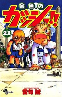 Konjiki no Gash!! #21