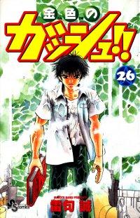 Konjiki no Gash!! #26