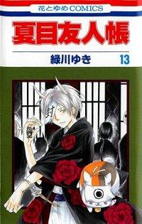 Natsume Yuujinchou #13