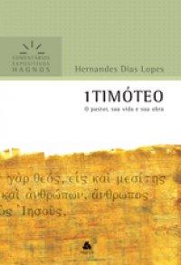 1 Timуteo