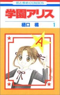 Gakuen Alice #1